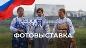 https://yandex.ru/collections/user/zrqq5p1672hxyk3ure8xf7ftnr/fotovystavka-moia-zemlia-rossiia-2020/