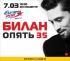 Концерт Димы Билана в Волгограде