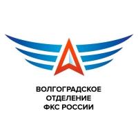 Волгоградское отделение ФКС России