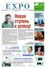 EXPO revue №1 (январь, 2005)