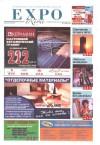 EXPO revue №8 (сентябрь, 2005)