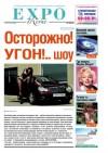 EXPO revue №4 (апрель, 2005)