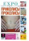EXPO revue №6 (июнь, 2005)