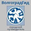 http://volgogradguide.ru