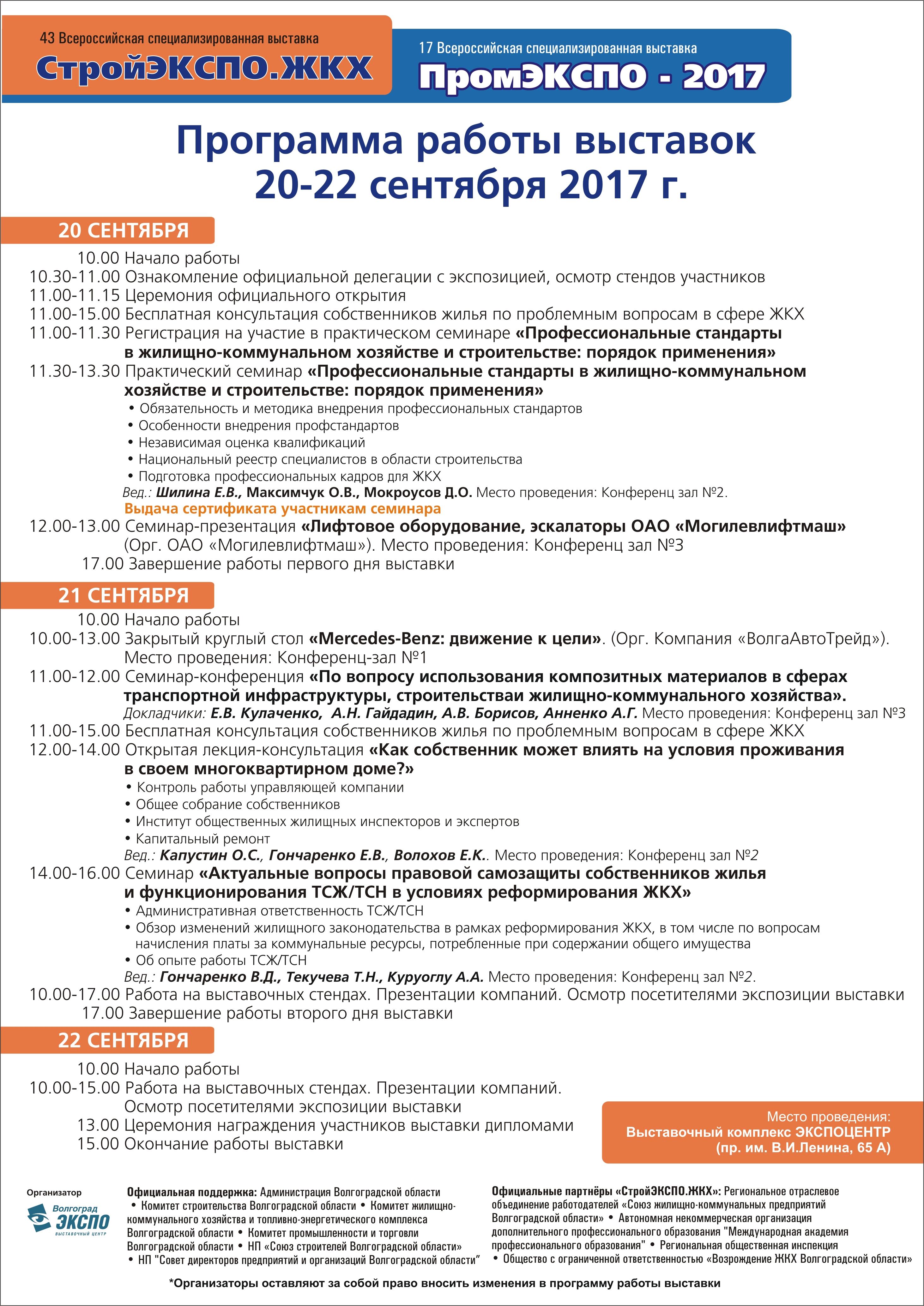 Регистрация ооо выставка декларация 3 ндфл по возврату 13 от учебы