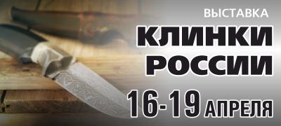 Клинки России