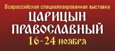 Царицын православный