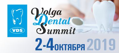Volga Dental Summit