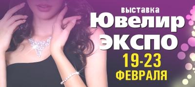 ЮвелирЭКСПО